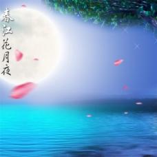 春江花月夜装饰画