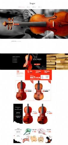 乐器banner首页模板
