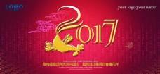 2017雞年海報設計