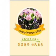 3.8妇女节日快乐海报促销宣传页