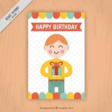 好孩子生日礼物卡