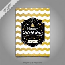 金色锯齿生日卡