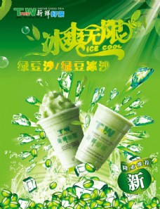冰沙饮料海报