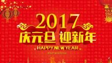 庆元旦迎新年