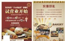 面包宣传单
