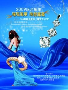珠寶廣告宣傳單