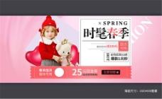 淘宝时髦春季童装促销海报