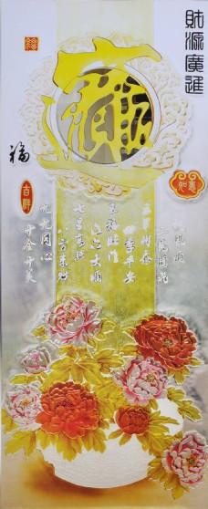 花卉浮雕装饰背景墙