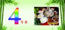 竹荪鹅强磁桌牌芯