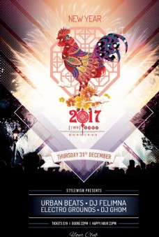 酒吧春节剪纸海报