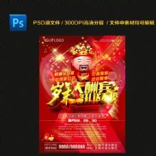 春节岁末活动促销