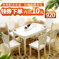家具现代简约餐桌直通车