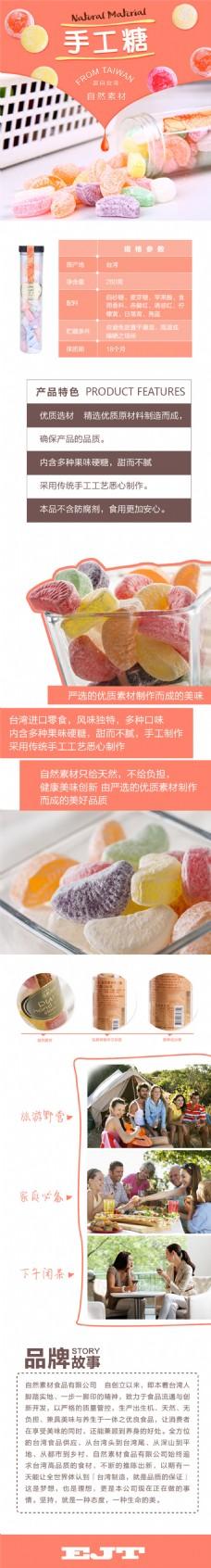 电商淘宝零食软糖美食食品详情页宝贝描述