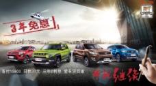 北京汽车户外海报
