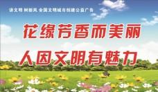 文明城市宣传广告