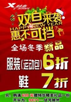 双旦节日海报