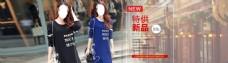 淘宝女装新品宣传海报