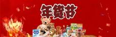 2017年货节淘宝天猫促销海报