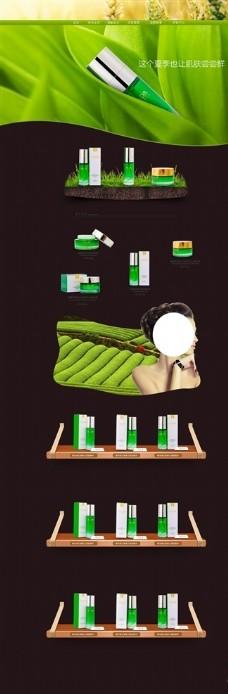 淘宝护肤品主题网页模板设计