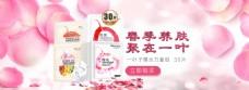 化妆品海报 节日海报
