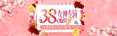 淘宝38妇女节女神专场海报