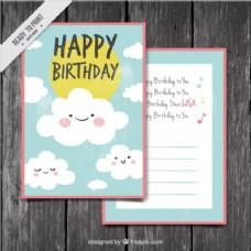 云好的生日卡