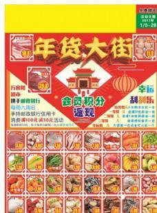 超市 春节 年货大街 促销 海