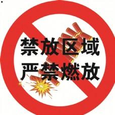 烟花爆竹禁放标识