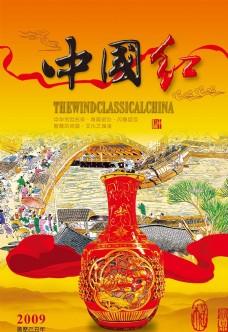 中国红瓷器广告