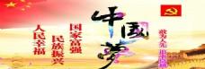 中国梦CDRX4