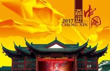 奋进中国传统文化