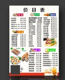 寿司价格表 饭卷价目单
