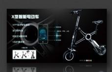 智能电动车海报 电动自行车