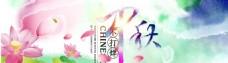 淘宝天猫电商中秋节促销海报