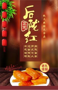 红番薯传统美食广告