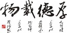 中式 书法 硅藻泥 矢量图 美