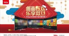 TCL曲面狂欢乐享双旦