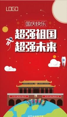 国庆节扁平化