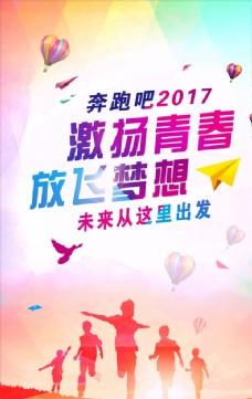 激扬青春放飞梦想海报