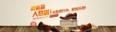 淘宝秋季男鞋促销海报设计