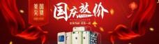 淘宝国庆手机促销海报设计