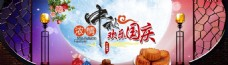 淘宝中秋国庆活动海报设计