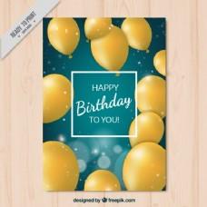 与现实的黄色气球生日卡