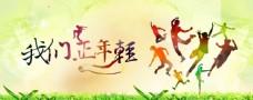 五四青年节宣传海报2