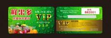 VIP卡模板