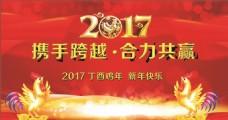 2017鸡年年会