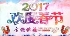 2017欢度春节
