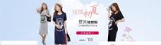 淘宝夏季孕妇装全屏海报设计