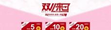淘宝双11狂欢价活动海报