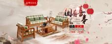 国庆节促销海报 新中式简约中式海报 古风